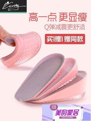 內增高鞋墊男士女式隱形內增高墊半墊硅膠...