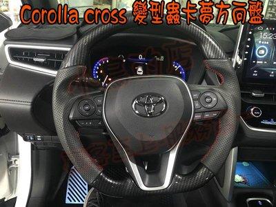 (小鳥的店)豐田 2020-2021 Corolla CROSS 卡夢 變形蟲 紅線 運動版方向盤 賽車級SGS
