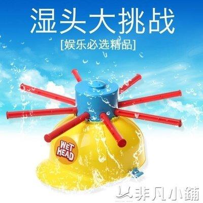 親子玩具  洗臉頭盔整蠱游戲濕水挑戰帽...