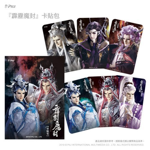 (全新現貨)霹靂魔封 卡貼包 6位人氣角色 戰甲青陽子、靜濤君、熒禍、問奈何、風僧白雲劍、六弒荒魔