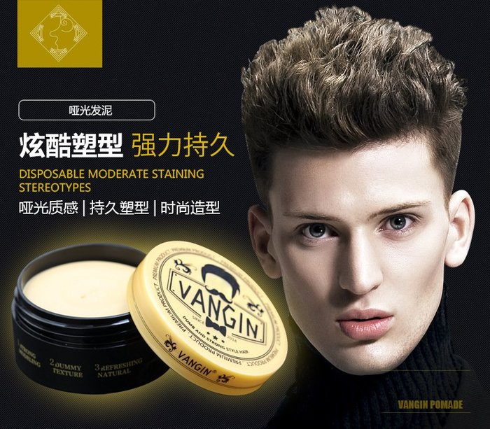 VANGIN自然蓬鬆造型啞光髮泥髮蠟80g保濕持久定型塑形泥男士頭髮塑型