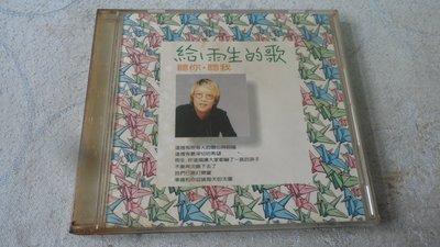 【金玉閣B-3】CD~張雨生 給雨生的歌 聽你聽我~豐華音樂