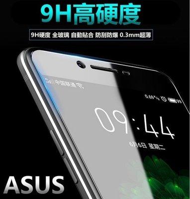ASUS 9H 鋼化玻璃貼 保護貼 Zenfone 3 4 Go Max Selfie Pro Deluxe Ultra
