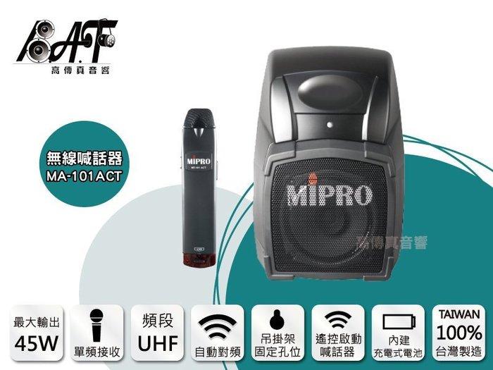 高傳真音響【MIPRO MA-101ACT】單頻│搭手握麥克風│無線遙控教學喊話器│自動頻道追鎖功能【免運】