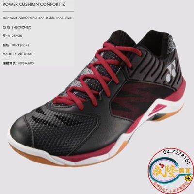 §成隆體育§ YONEX POWER CUSHION COMFORT Z 羽球鞋 SHBCFZMEX 球鞋 公司貨附發票