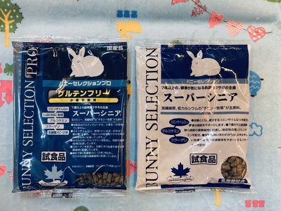 {美麗心}~ 兔子試吃包 嘗鮮包