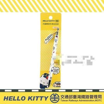 Hello Kitty x 台鐵 自動鉛筆新太魯閣號 日本授權 小日尼三 日本帶回 有現貨 不必等 41+ gift