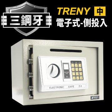 中華批發網:三鋼牙-電子式側投入型保險箱-中 25EA-DS 保固一年 投入式 現金箱 保管箱 收納櫃