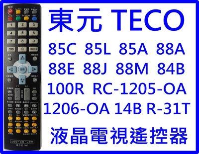 東元液晶電視遙控器 適用RC-1026-OA RC-88J RC-85C RC-1025-OA 100R 88M 88E
