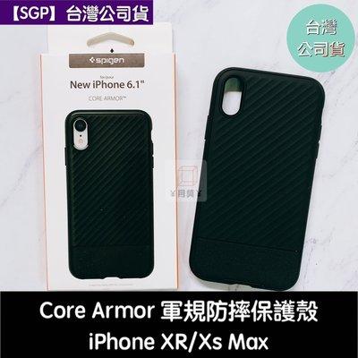 【SGP】Spigen iPhone XS MAX XR Core Armor 軍規防摔保護殼 台灣公司貨