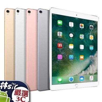 ☆林sir三多店☆攜碼特價 APPLE iPad Pro 10.5 wifi 256G 金銀白太空灰黑粉玫瑰金 可搭門號