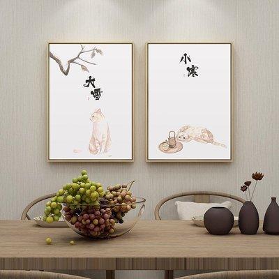 【熱賣】24節氣貓咪掛畫新中式二十四節氣餐廳飯廳裝飾畫古風墻壁畫【規格分大小價】 金牌雜貨批發