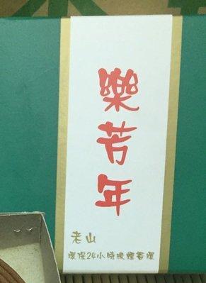 老山 微煙環保香環 24小時