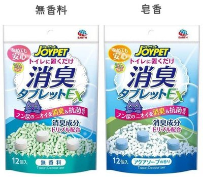 【JPGO】預購-日本製 JOYPET 貓砂消臭碇EX 消臭丸 12入~無香料#604 / 皂香#703