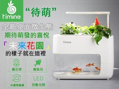 『待萌智能生態魚缸』生態缸水族箱 LE...