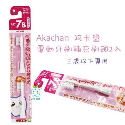 【牙齒寶寶】阿卡醬 Akachan 電動牙刷補充刷頭2入(三歲以下)