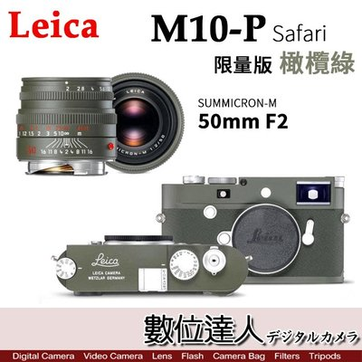 【數位達人平輸 軍綠 Leica萊卡 M10-P+SUMMICRON-M 50mm F2 Safari Edition