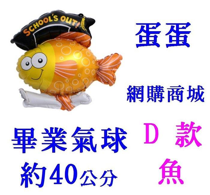 @蛋蛋=發光皇冠批發商@7元=D款魚=畢業氣球~畢業生氣球~畢業典禮氣球~畢業典禮氣球佈置 畢業會場裝飾 造型氣球