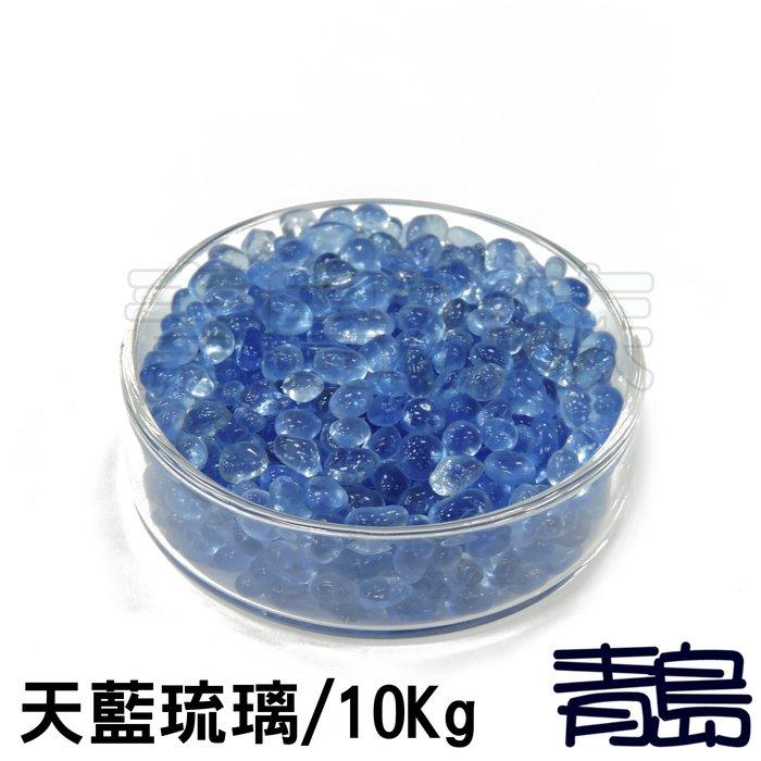PN。。。青島水族。。。G00035魚缸造景底砂 琉璃系列 彩色水晶琉璃砂 水草缸 裝飾 開運流水盆==天藍琉璃10kg