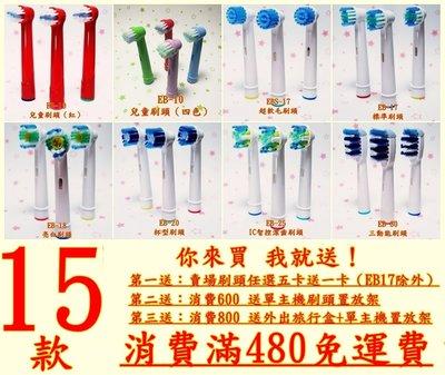 🌟快速出貨🌟歐樂B Oralb 副廠 電動牙刷刷頭  EB18 EB20 EB30 EB50 德國百靈電動牙刷