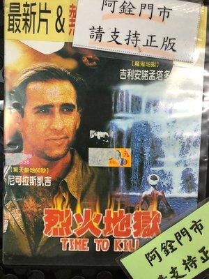 銓銓@59999 DVD 有封面紙張【烈火地獄】全賣場台灣地區正版片