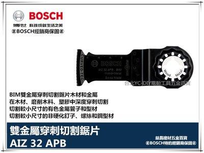 【台北益昌】德國 BOSCH 魔切機配件 AIZ 32 APB 雙金屬 精準弧型切刃木 金屬兩用鋸片