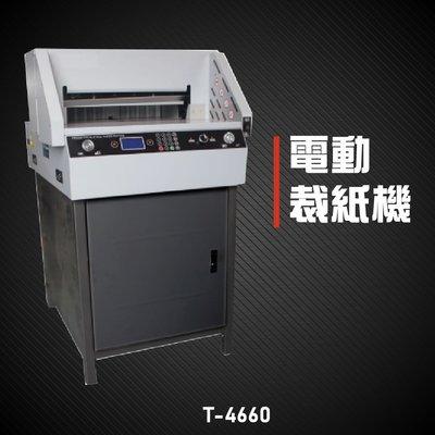 【辦公事務必備】Resun T-4660 電動裁紙機 辦公機器 事務機器 裁紙器