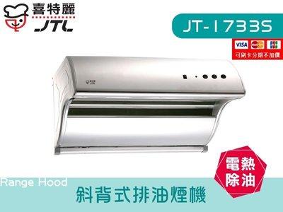 JT-1733S 斜背式排油煙機 電熱除油 雙渦輪馬達 大煙罩 廚具 烘碗機 瓦斯爐 櫻花 喜特麗 檯面 系統廚具 JV