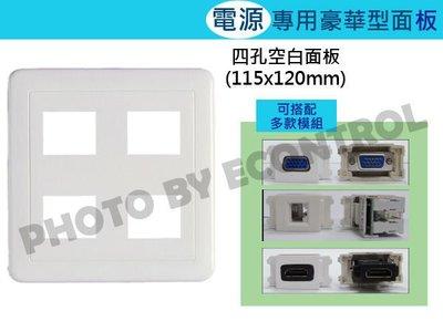 【易控王 】四孔面板+28模組/可放電源/VGA模組HDMI模組音源模組RJ45模組各式訊號插座/ (40-403)