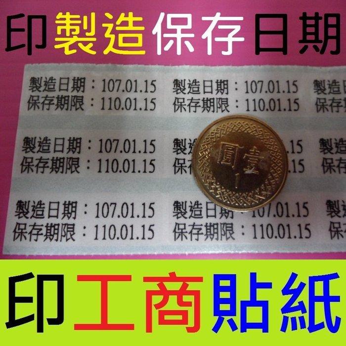 3010透明1000張300元台南高雄印貼紙工商貼紙廣告貼紙姓名貼紙TTP-345條碼機貼紙機標籤機保存日期貼紙檢驗貼紙