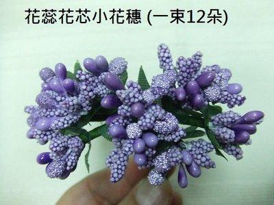 ☆創意小物店☆DIY 花蕊花芯小花穗 ...