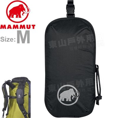 Mammut長毛象 2530-00160_M黑色 可卸式側袋 連接袋Add-on Shoulder外掛登山包/可當零錢包