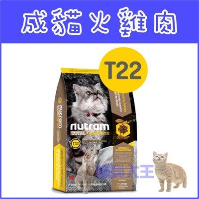 **貓狗大王**【贈100元禮卷】紐頓nutram/無穀全能-貓 火雞配方T22----1kg