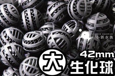 小郭水族【多功能 培菌生化球 500顆】生物球 /生物過濾球 消音 底部過濾