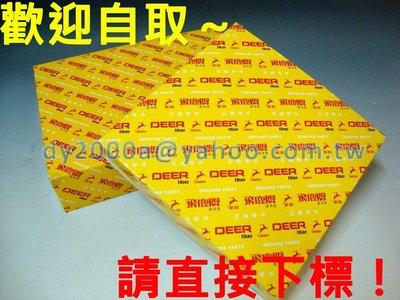 【可自取 台灣OEM指定大廠】飛鹿牌超優質空氣芯 FORTIS 07-15 OUTLANDER 07-13 空氣心空氣蕊