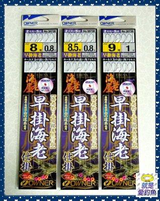 【就是愛釣魚】日本 OWNER 海老屋 早掛海老仕掛 8號/8.5號/9號 原裝進口 子線組 釣蝦 蝦釣  綁好仕掛組