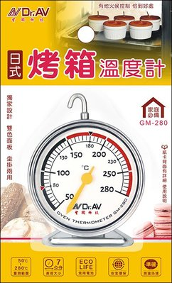 《鉦泰生活館》日式烤箱溫度計GM-28...