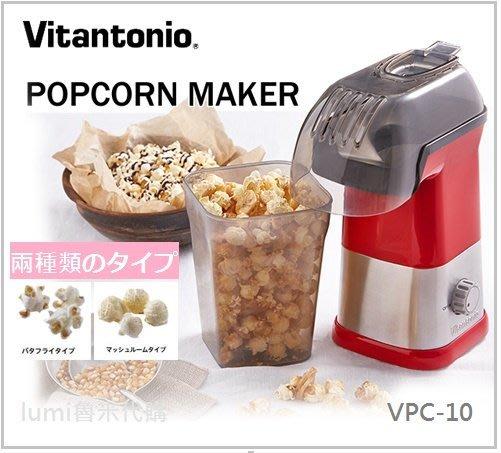 【現貨】日本原裝 Vitantonio DIY 爆米花機 自製 健康 爆米花 POPCORN 兩種類 VPC-10 紅