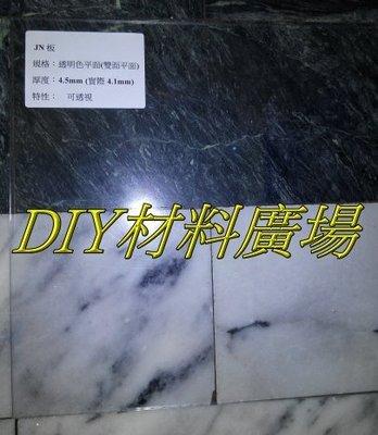 工廠直銷價格便宜※購物享95折 遮光罩 採光板 PC板 耐力板(JN板透明雙面平面4.5mm實際4.1mm),每才99元