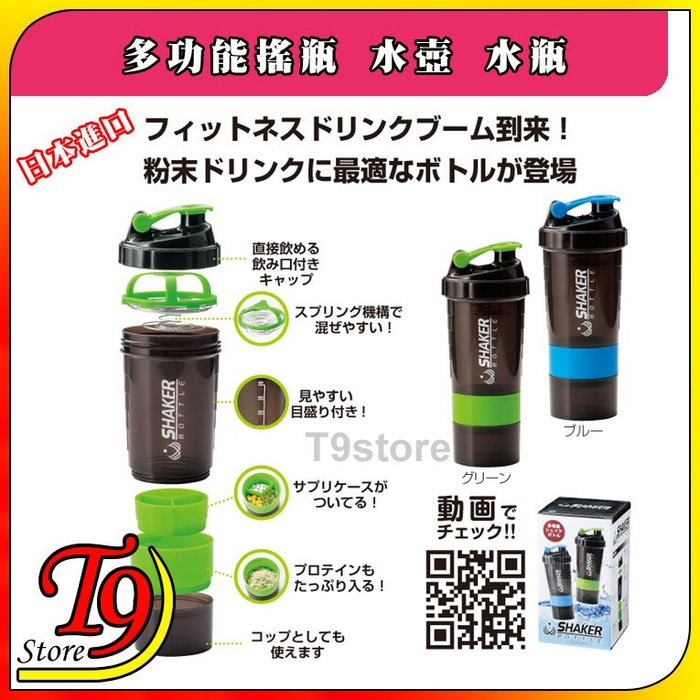【T9store】日本進口 多功能搖瓶 水壺 水瓶