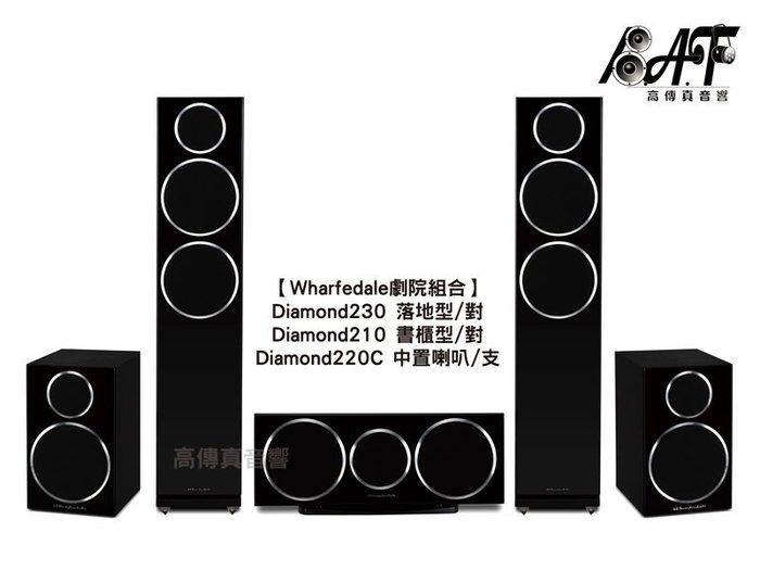 高傳真音響【 Wharfedale 家庭劇院組】Diamond 230+ Diamond 210+Diamond 220
