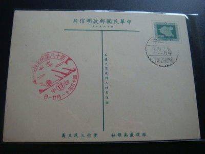 【大三元】明信片系列-第十八屆防空節紀念戳~46.11.21台中(臨)戳