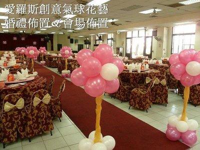 愛羅斯婚禮佈置~氣球&花藝-主題佈置~(特價優惠套餐方案)~浪漫婚禮會場佈置~服務地區~嘉義/台南/高雄/屏東