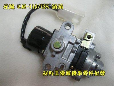 材料王*光陽 VJR-110/125 台灣製造 鎖頭.開關(分多款)*