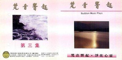 妙蓮華 CK-2003 梵音響起3