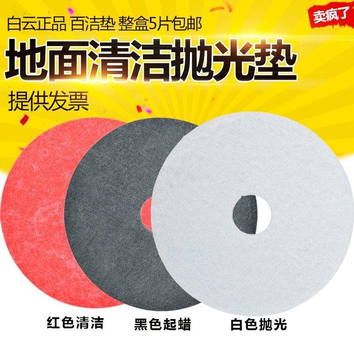 聚吉小屋 #紅色白色黑色17寸百潔墊大理石拋光墊洗地機清潔墊打磨墊
