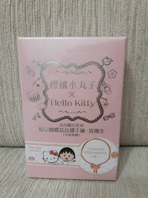 天使熊小鋪~7-11 櫻桃小丸子×Hello Kitty 限量蝴蝶結皮繩手鍊-玫瑰金(不含串飾)全新現貨