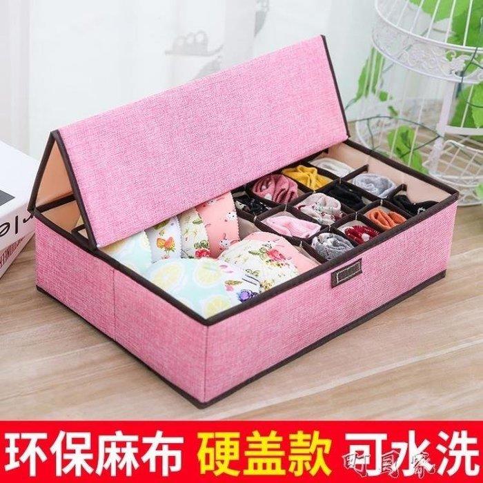 BELOCO 麻布衣櫃內衣收納盒抽屜內衣褲整理盒桌面文BE655