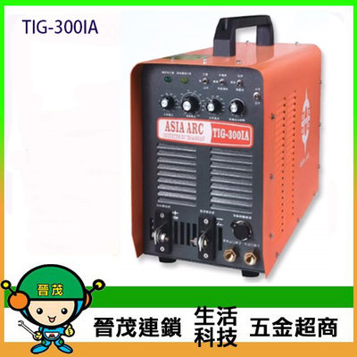 [晉茂五金] 台灣製造 變頻式直流氬焊機 TIG-300IA 請先詢問價格和庫存
