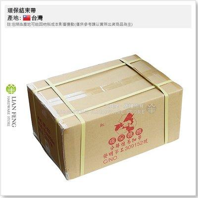 【工具屋】*含稅* 環保結束帶 紅色 分解性易扣帶 一箱-480個 11mm×50M 固定 番茄 藤蔓 蔬果 園藝 花卉